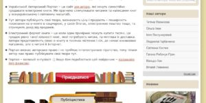Український Авторський Портал